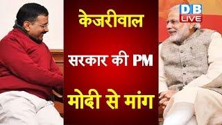 केजरीवाल सरकार की PM Modi से मांग | दिल्ली सरकार ने केंद्र से मांगी वित्तीय मदद | #DBLIVE