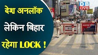 देश अनलॉक लेकिन बिहार रहेगा LOCK ! अनलॉक के मूड में नहीं नीतीश सरकार |#DBLIVE