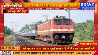लखीमपुरखीरी : आर्थिक तंगी व बेरोजगारी के चलते युवक ने ट्रेन के आगे कूदकर दे दी जान | BRAVE NEWS LIVE