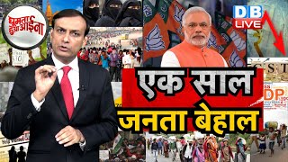 News of the week | modi sarkar 2.0 के एक साल जनता बेहाल | PM Modi Letter To Nation | #GHA | #DBLIVE