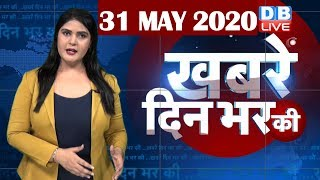 din bhar ki khabar | news of the day, hindi news india | top news | latest news | lockdown #DBLIVE