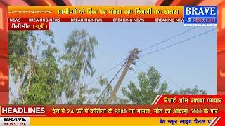 खेतों से लेकर घरों तक ग्रामीणों के सिर पर मंडरा रहा है बिजली का खतरा, कोई अधिकारी नहीं दे रहा ध्यान