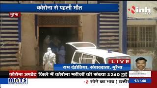 Madhya Pradesh News || Corona Virus Outbreak Morena में कोरोना से 75 साल की महिला की मौत