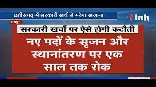 Chhattisgarh News || CM Bhupesh Baghel ने खर्चों में कटौती का किया ऐलान