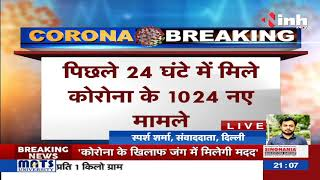 Corona Updates || Corona Virus Outbreak in Delhi में मिले कोरोना के 1024 New Corona Positive मरीज
