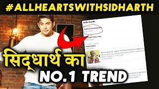 Sidharth Shukla TREND No. 1 On Twitter | #AllHeartsWithSidharth