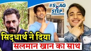 Sidharth Shukla And Asim Riaz Accepts Salman Khan's Swag Se Solo Challenge