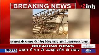 Chhattisgarh News : Locust Alert || Chief Minister Bhupesh Baghel ने दिए निर्देश