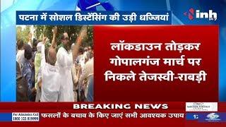 Bihar News || Corona Virus Outbreak Patna में Social Distancing की उड़ी धज्जियाँ