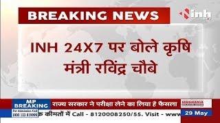 Chhattisgarh News    Agriculture Minister Ravindra Choubey बोले - नहीं कटेगा कर्मचारियों का वेतन