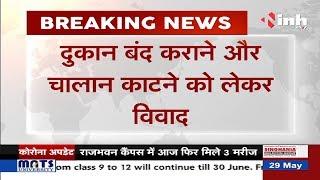 Chhattisgarh News    Corona Virus Lockdown Manendragarh में व्यापारियों का हंगामा