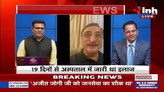 Former CM Ajit Jogi Death News || Congress MP Vivek Tankha ने जताया दुख, दी श्रद्धांजलि