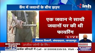Chhattisgarh News || Narayanpur में CAF Battalion के जवानों के बीच झड़प, 2 की मौत