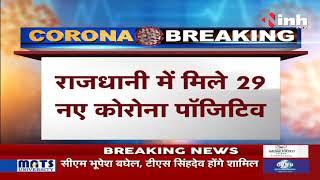 Madhya Pradesh News    Corona Virus Outbreak Bhopal में कहर जारी 29 नए Corona Positive मरीज मिले