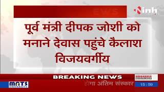 Madhya Pradesh News    Hatpipliya By Election को लेकर गहमागहमी हुई तेज
