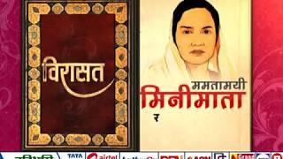 Chhattisgarh    ममतामयी Mini Mata का जीवन परिचय - विरासत में रविवार रात 8:00 बजे सिर्फ INH 24x7 पर