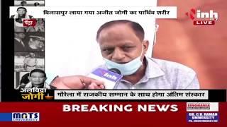 """Former CM Ajit Jogi Death News """"अलविदा जोगी"""""""