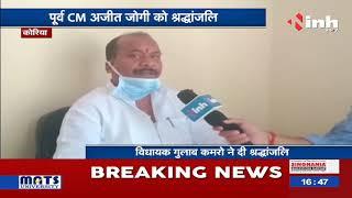 Chhattisgarh Former CM Ajit Jogi Death || Congress MLA Gulab Kamro ने दी श्रद्धांजलि
