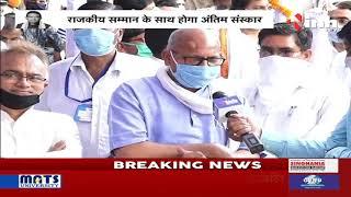 Chhattisgarh Former CM Ajit Jogi Death News    राजकीय सम्मान के साथ होगा अंतिम संस्कार