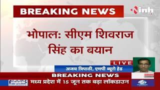 COVID19 Outbreak in India || CM Shivraj Singh Chouhan ने कहा- MP में होगा 15 जून तक लॉकडाउन