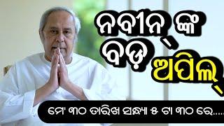 CM Naveen Patnaik's video message to Odisha people | ଦେଖନ୍ତୁ କଣ କହିଲେ?