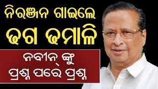 PCC Chief Niranjan Pattnaik slams CM Naveen Patnaik and Govt. | Exclusive କଣ ସବୁ କହିଗଲେ ଦେଖନ୍ତୁ