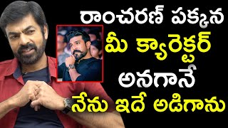Ravi Varma Feelings Acting Beside Ram Charan | Actor Ravi Varma Latest Interview