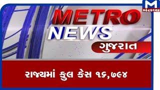Metro news (31/05/2020)