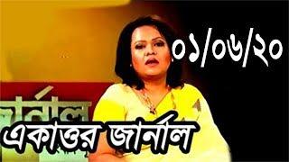 Bangla Talk show একাত্তর জার্নাল  বিষয়: খুলছে লকডাউন, বাড়ছে সংক্রমণ!