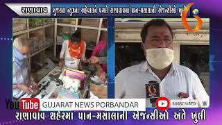 RANAVAV ગુજરાત ન્યુઝના અહેવાલને પગલે રાણાવાવમાં પાન મસાલાની એજન્સીઓ ખુલી  30 05 2020