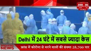 Coronavirus // Delhi में 24 घंटे में सबसे ज्यादा केस, 18 लोगों की मौत