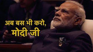 #अब_बस_करो_मोदी | प्रधानमंत्री जी देश मन की बात नहीं, जन की बात चाहता है