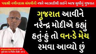ગુજરાત આવીને નરેન્દ્ર મોદીએ કહ્યું હતું-હું તો વન-ડે મેચ રમવા આવ્યો છું