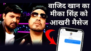 Mika Singh REVEALS Wajid Khan's LAST MESSAGE To Him