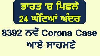 Corona Update: 24 घंटे में देश में Corona के 8392 नए केस, कुल 1,90,535 मामले, 91,819 लोग हुए ठीक