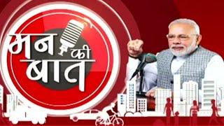 PM Modi Munn Ki Bath LIVE | Lockdown 5.0 Guidelines | Top Telugu TV