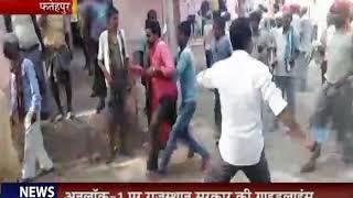 Fatehpur | प्रधान को दौड़ा-दौड़ाकर पीटा, Social Media पर Viral हुआ Video | JAN TV