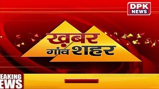 DPK NEWS खबर गाँव शहर || राजस्थान के गाँव से लेकर शहर तक की हर बड़ी खबर | 31.05.2020