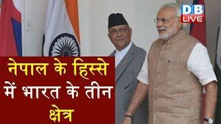 नेपाल के हिस्से में भारत के तीन क्षेत्र |  Nepal की संसद में पेश हुआ विवादित बिल |#DBLIVE