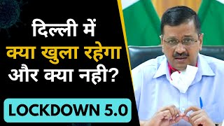 दिल्ली में क्या खुला रहेगा और क्या नहीं? | Lockdown 5.0 | Arvind Kejriwal | Corona Virus Update