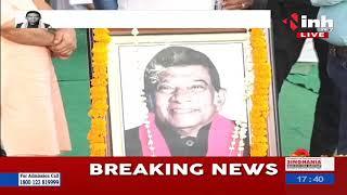 Chhattisgarh Former CM Ajit Jogi Death News || थोड़ी देर में राजकीय सम्मान के साथ होगा अंतिम संस्कार