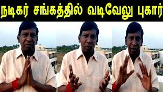 நடிகர் சங்கத்தில் புகார் அளித்த வடிவேலு | Vadivelu Complaint in Actor's Association | Breakinh News