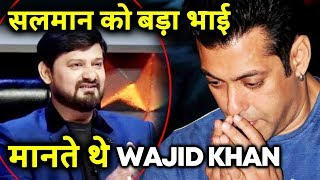 Wajid Khan Use To CALL Salman Khan His Elder Brother
