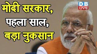 मोदी सरकार, पहला साल, बड़ा नुकसान | 4 में से 3 राज्यों में BJP नहीं बना पाई सरकार |#DBLIVE