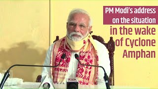 PM Modi addresses the Nation on the situation in the wake of Cyclone Amphan | PMO