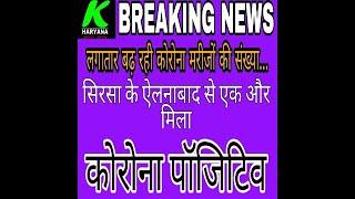 सिरसा के लिए आज फिर बूरी खबर, ऐलनाबाद में भी मिला संक्रमित, कुल आंकडा पहुंचा 15 l k haryana l