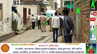 ऐलनाबाद में संक्रमित केस मिलने के बाद देखिए किस तरह की है तस्वीरें, पुलिस कर रही अनाउसमेंट