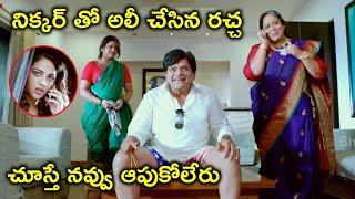 నిక్కర్ తో అలీ చేసిన రచ్చ చూస్తే | Latest Telugu Comedy Scenes | Bhavani HD Movies