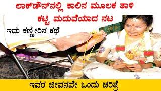 ಕಾಲಿನಲ್ಲಿ ತಾಳಿಕಟ್ಟಿ ಮದುವೆಯಾದ ನಟ   Kannada News