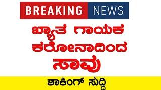 BIG NEWS : ಖ್ಯಾತ ಗಾಯಕ ಮತ್ತು ಸಂಗೀತ ನಿರ್ದೇಶಕ ಕರೋನಾದಿಂದ ಸಾವು